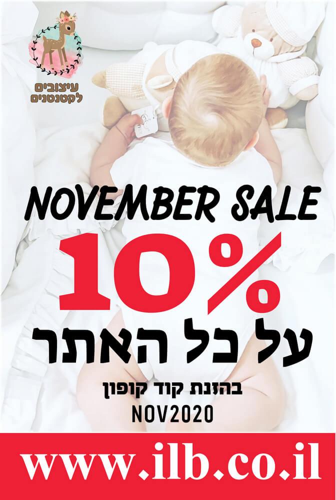 November Sale 2020