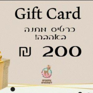 """כרטיס מתנה בשווי 200 ש""""ח"""