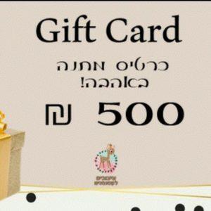 """כרטיס מתנה בשווי 500 ש""""ח"""