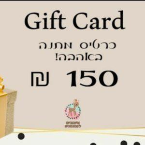 """כרטיס מתנה בשווי 150 ש""""ח"""