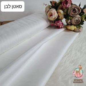 בד כותנה סאטן – צבע לבן