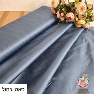 בד כותנה סאטן – צבע כחול