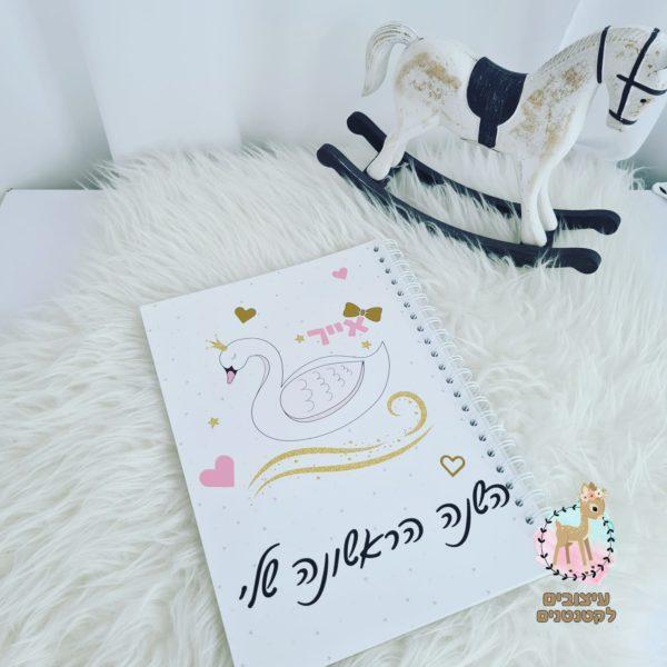 ספר השנה הראשונה שלי , ספר זכרונות לתינוק , תיעוד התינוק , ספר ראשון לתינוק , ספרים לתינוקות , ספרי תעוד לתינוקות , מתנה לתינוק , מתנה ליולדת , מתנת לידה , עיצובים לקטנטנים