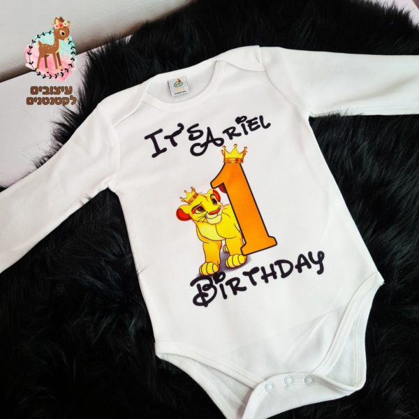 בגד גוף מעוצב , בגד גוף עם ברכה , ברכה על בגד גוף , בגד גוף עם ברכה ליום הולדת , ברכה ליום הולדת על בגד גוף , מתנה לאבא , מתנה לבעל