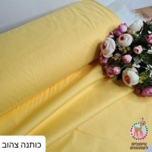 בד כותנה – צבע צהוב